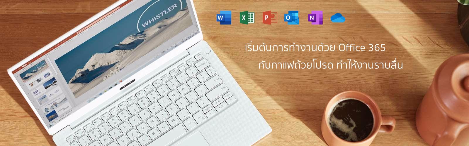office365_header